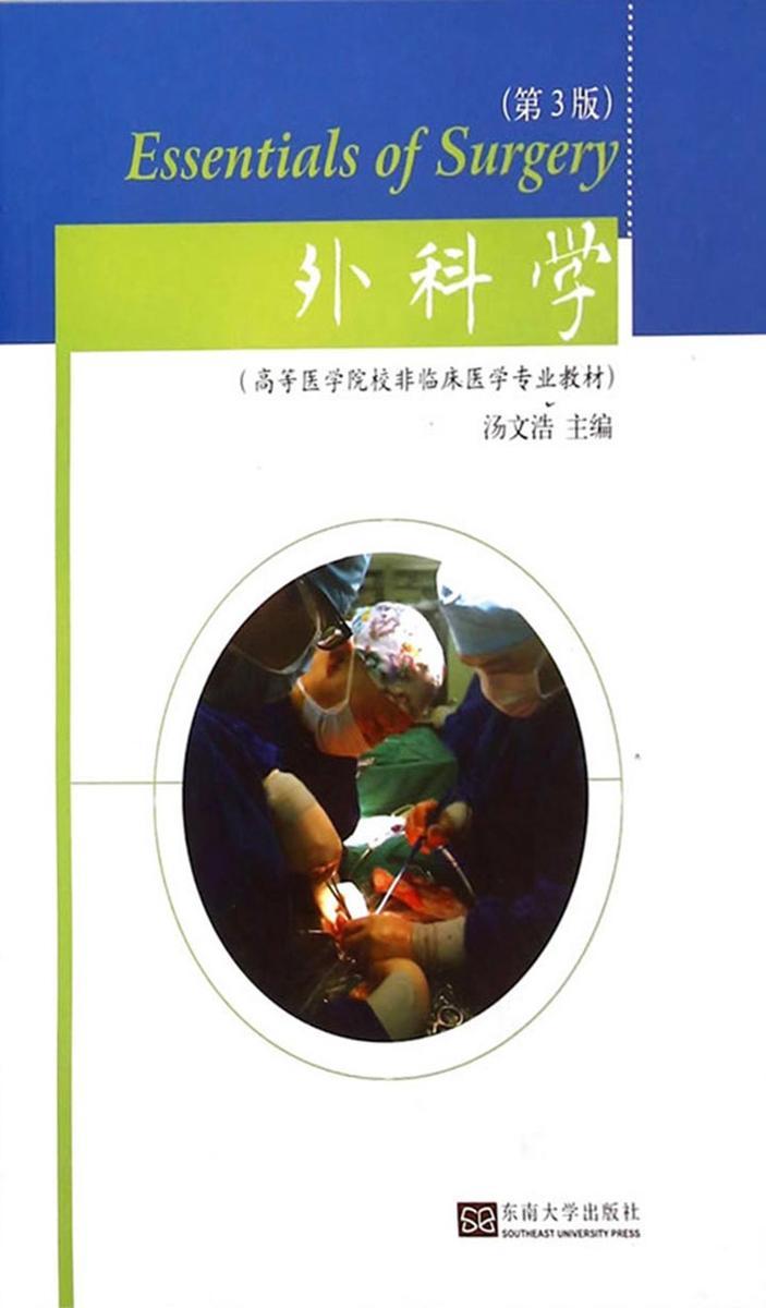 外科学(第3版)