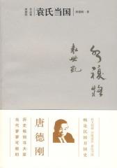 袁氏当国(试读本)