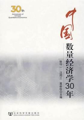 中国数量经济学发展30年(仅适用PC阅读)
