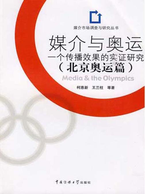 媒介与奥运:一个传播效果的实证研究 北京奥运篇