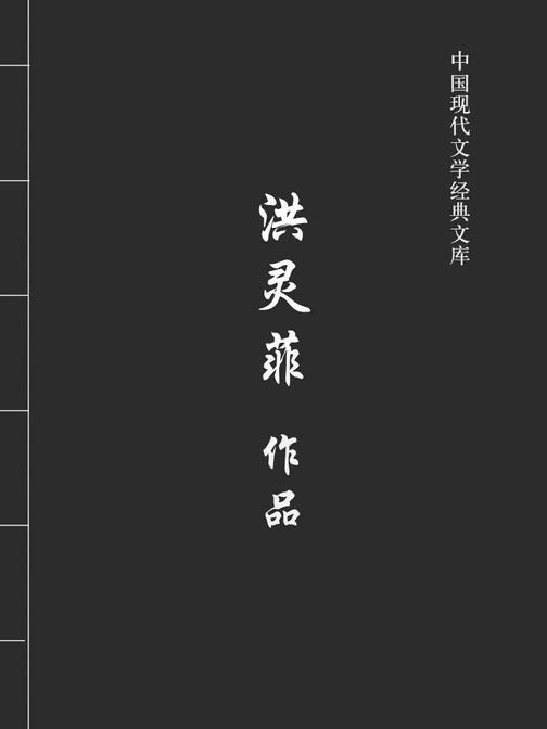 洪灵菲作品(中国现代文学经典文库)