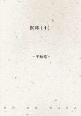 御将(1)