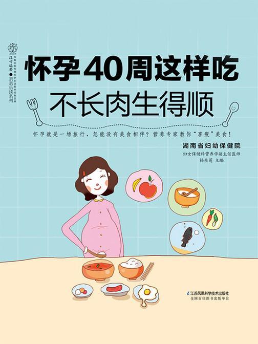 怀孕40周这样吃 不长肉生得顺