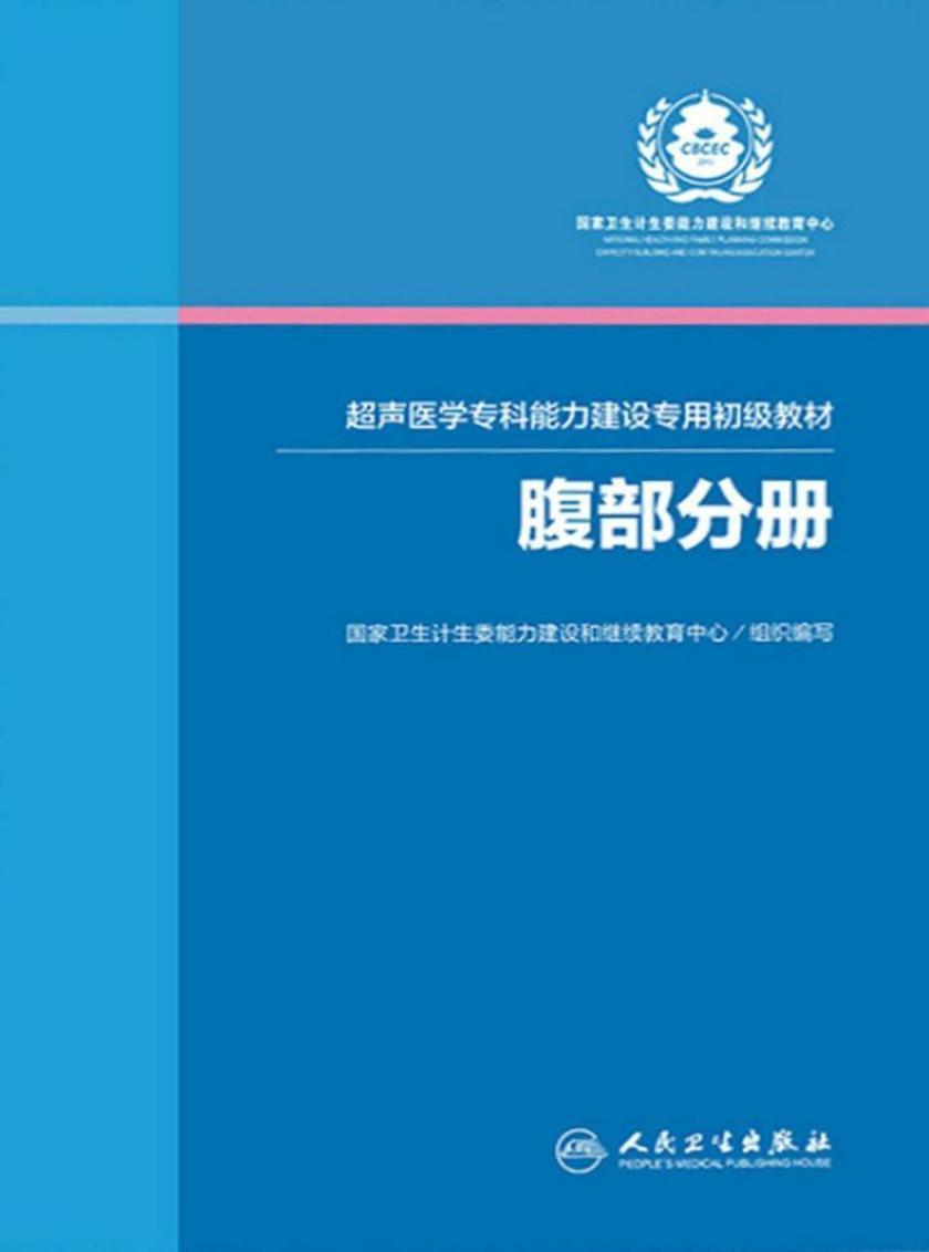 超声医学专科能力建设专用初级教材——腹部分册