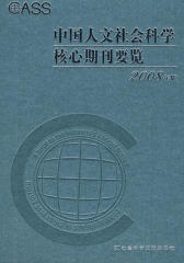 中国人文社会科学核心期刊要览2008版