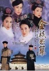 金枝欲孽 粤语(影视)