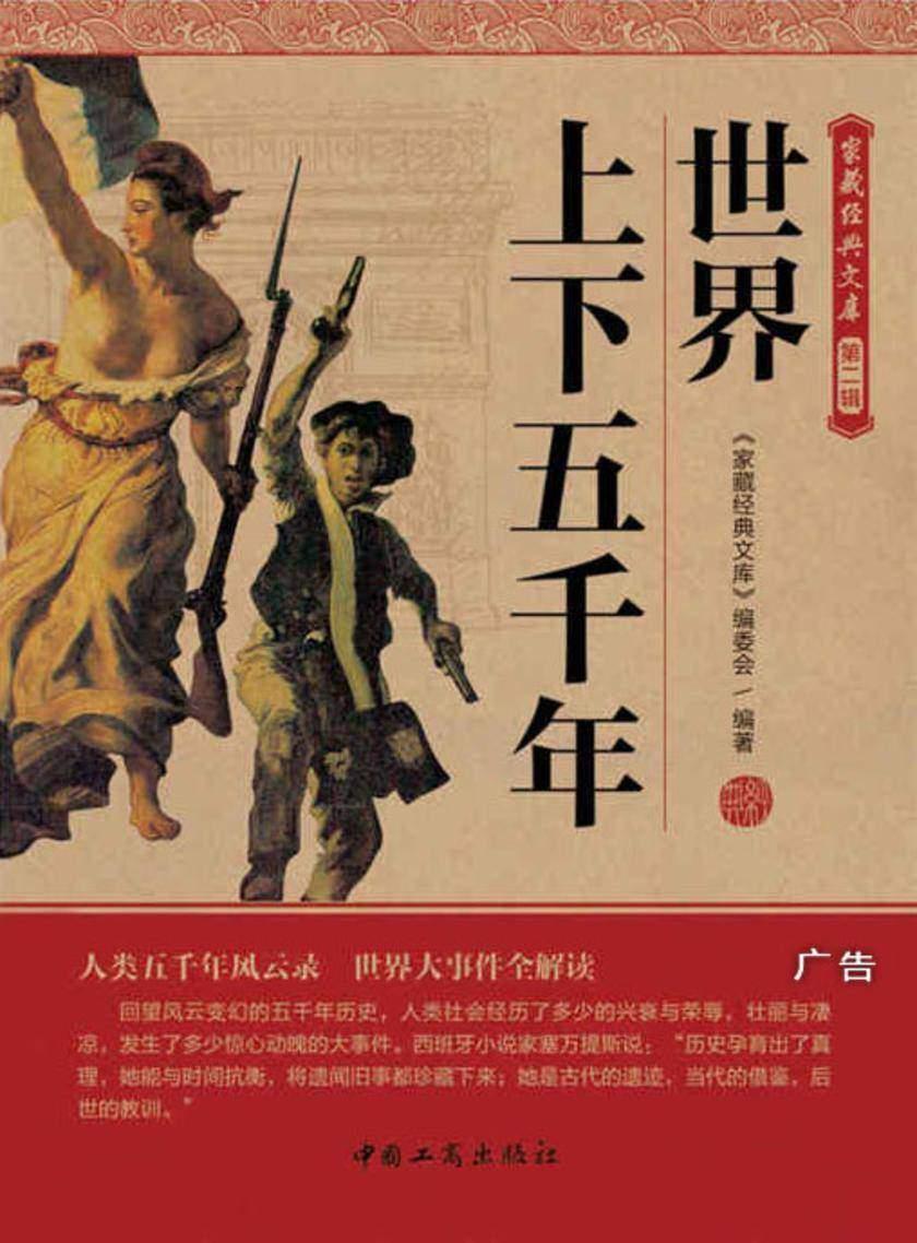 家藏经典文库:世界上下五千年
