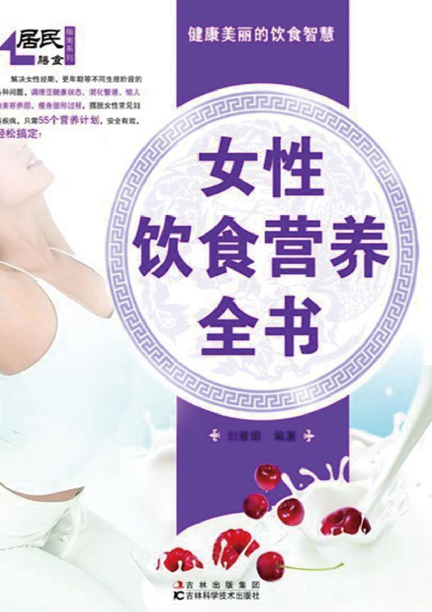 女性饮食营养全书