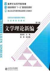 文学理论新编(第3版)