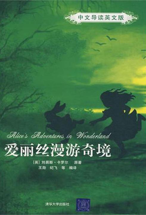 爱丽丝漫游奇境(中文导读英文版)
