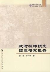 战时桂林损失调查研究报告