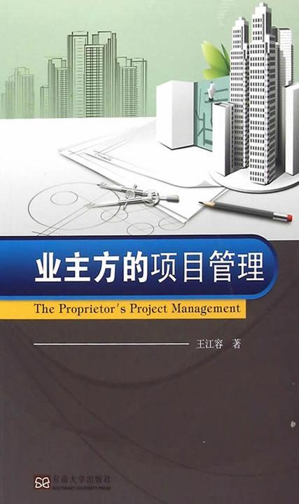 业主方的项目管理