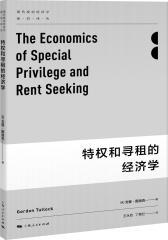 特权和寻租的经济学(试读本)