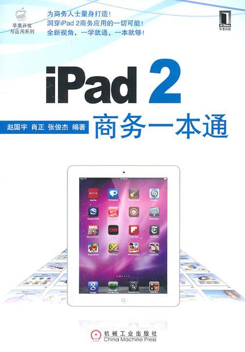 iPad2商务一本通