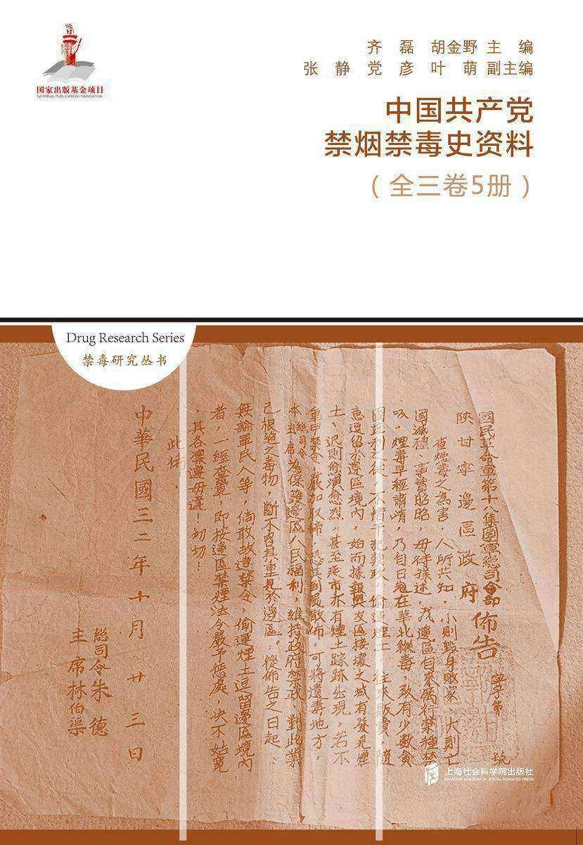 中国共产党禁烟禁毒史资料(全三卷5册)