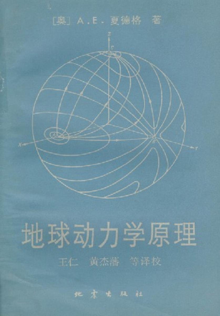 地球动力学原理