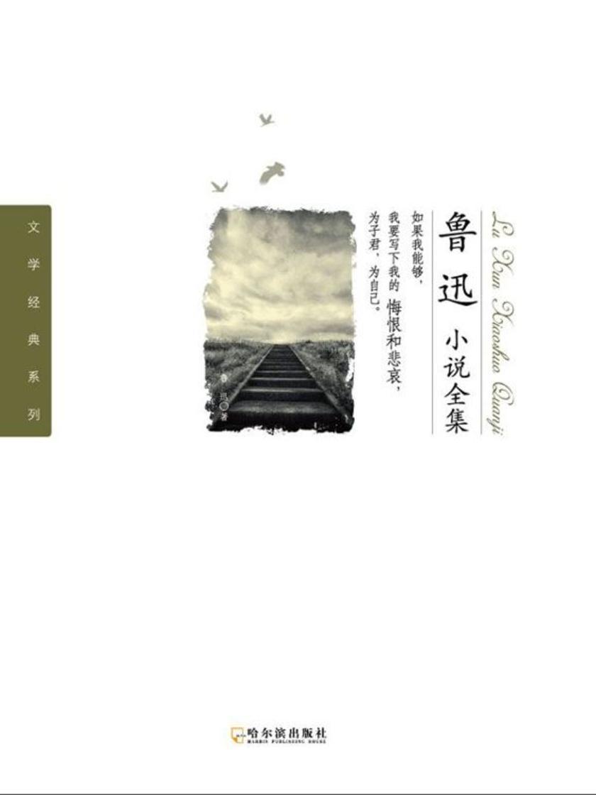 鲁迅小说全集(文学经典系列)