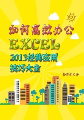 如何高效办公:Excel 2013经典应用技巧大全