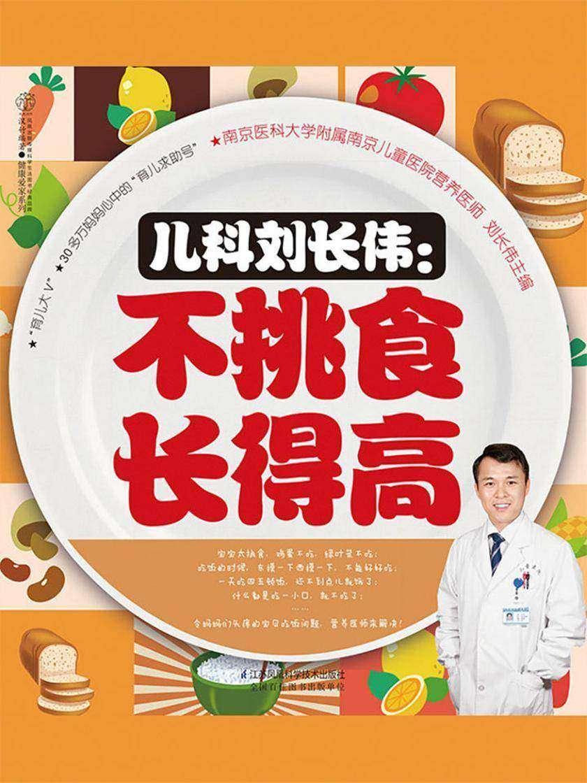 儿科刘长伟:不挑食 长得高