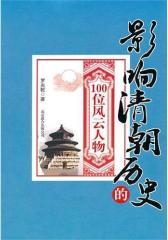 影响清朝历史的100位风云人物(仅适用PC阅读)