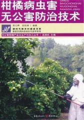 柑橘病虫害无公害防治技术(仅适用PC阅读)