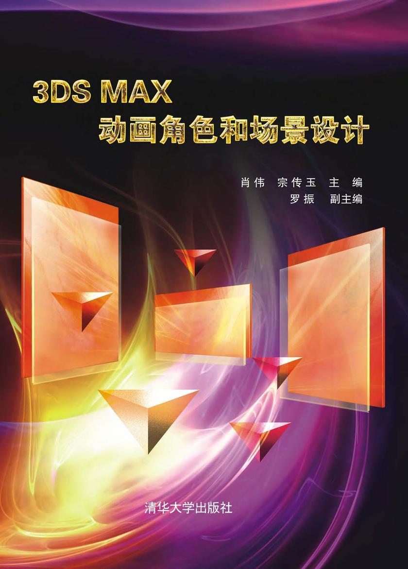 3DS MAX动画角色和场景设计(仅适用PC阅读)