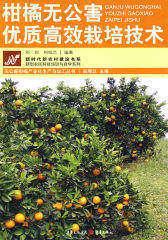 柑橘无公害优质高效栽培技术
