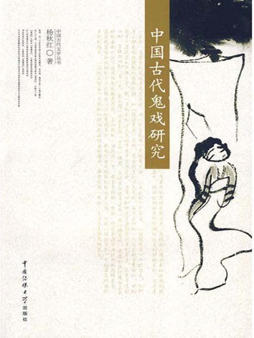 中国古代鬼戏研究