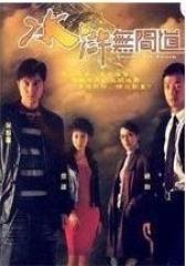 水浒无间道(影视)