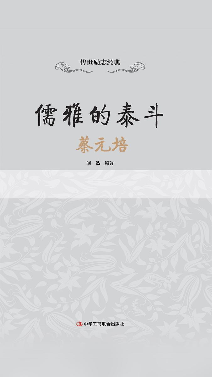 儒雅的泰斗:蔡元培