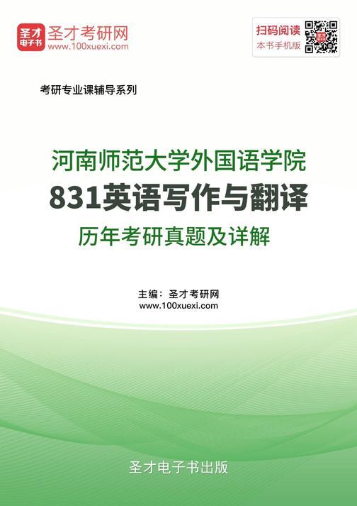 河南师范大学831英语写作与翻译历年考研真题及详解
