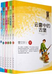 曹文轩经典美文分级阅读(全6册)(试读本)