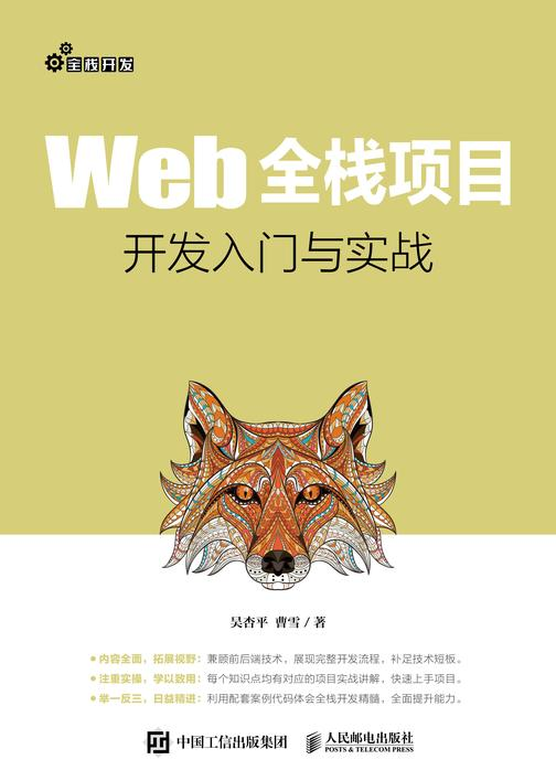 Web全栈项目开发入门与实战