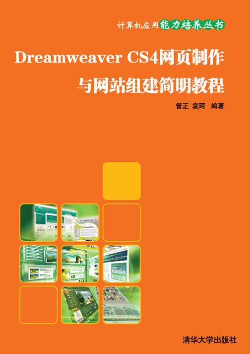 Dreamweaver CS4网页制作与网站组建简明教程(仅适用PC阅读)