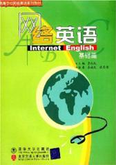网络英语基础篇(仅适用PC阅读)