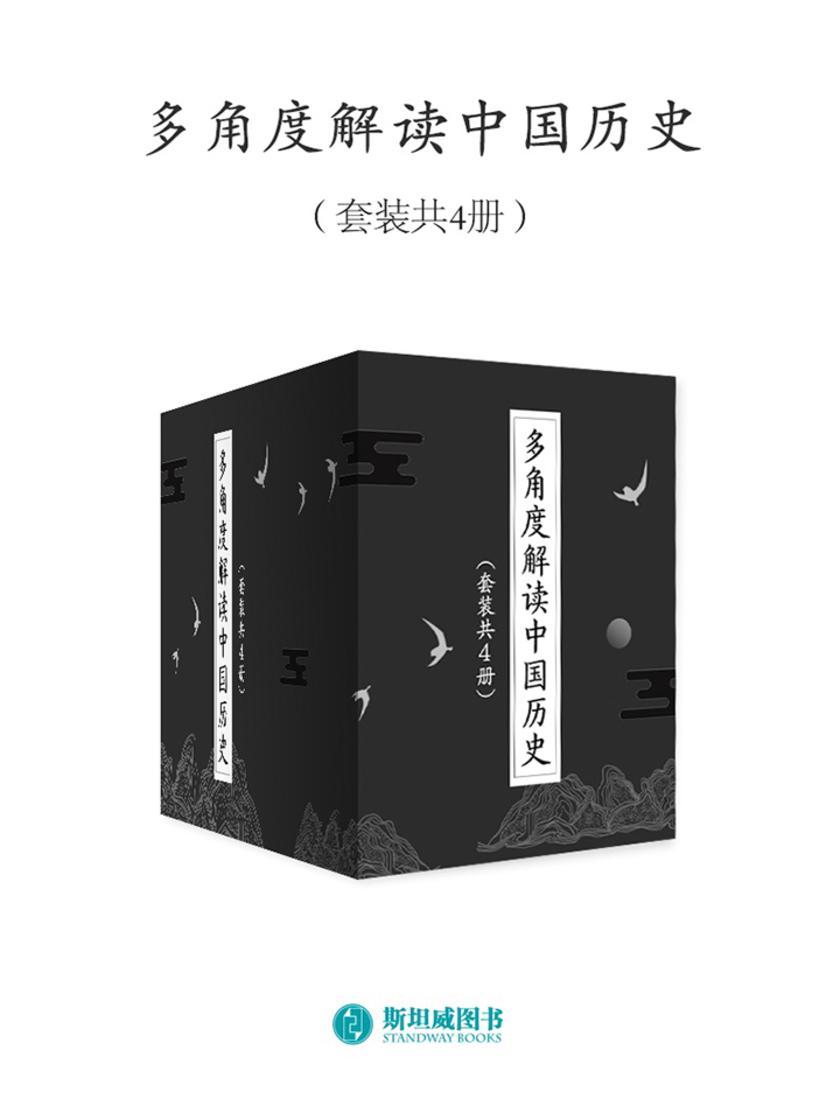 多角度解读中国历史(套装共4册)