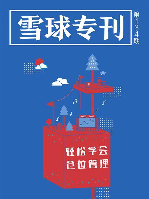 雪球专刊134期——轻松学会仓位管理