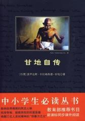 中小学生丛书:甘地自传