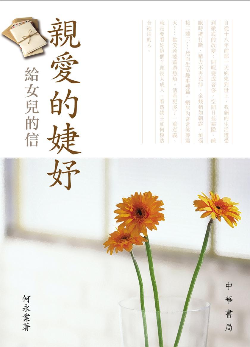 親愛的婕妤__給女兒的信(仅适用PC阅读)