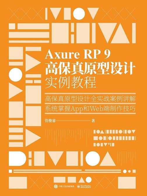 Axure RP 9 高保真原型设计实例教程