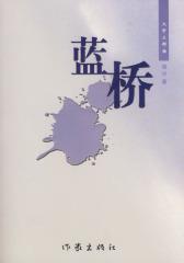 蓝桥/大学三部曲(试读本)
