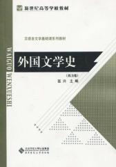 外国文学史(西方卷)(仅适用PC阅读)