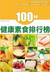 100种健康素食排行榜(仅适用PC阅读)