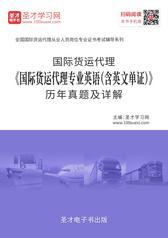 2016年国际货运代理《国际货运代理专业英语(含英文单证)》历年真题及详解(含2010~2013年真题)