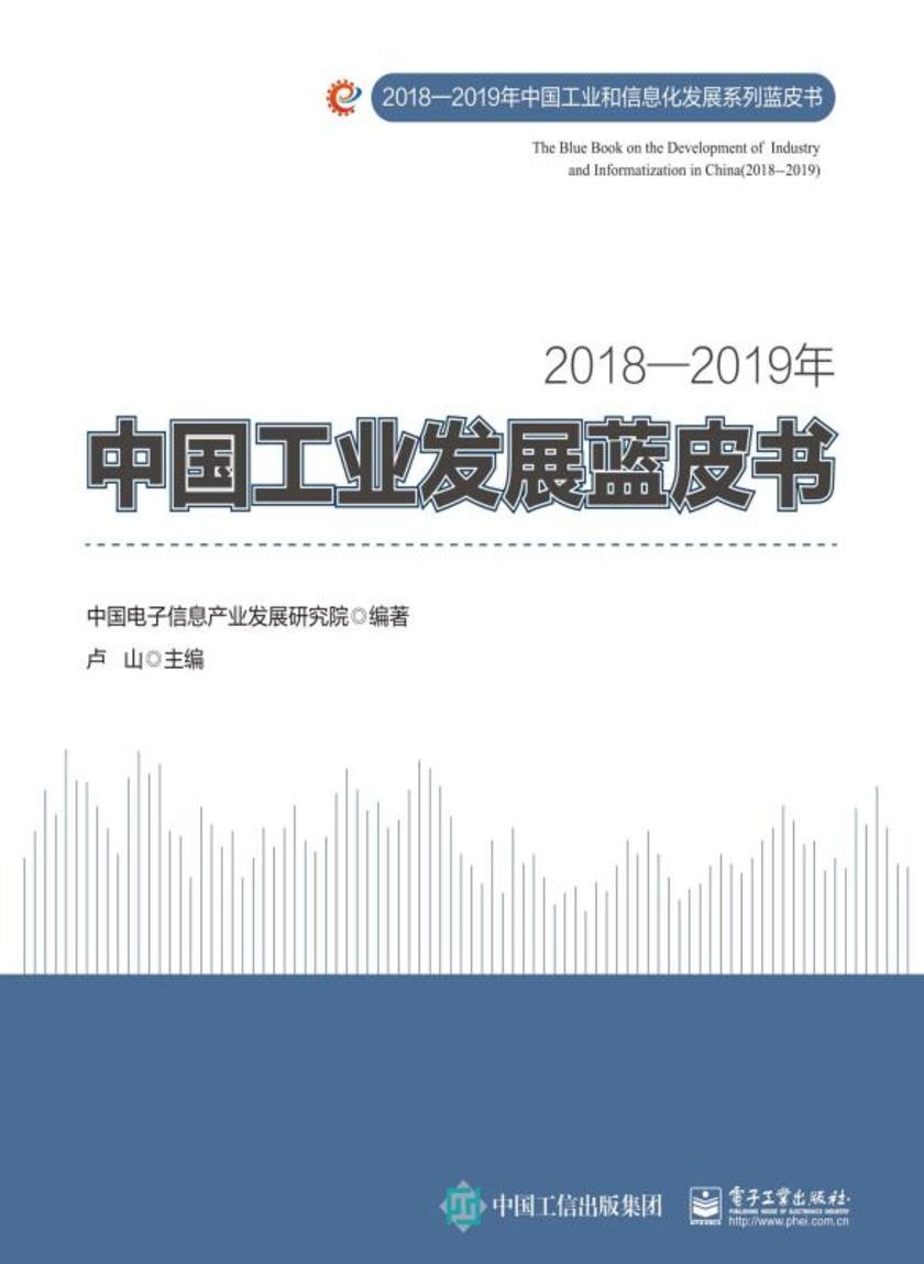 2018—2019年中国工业发展蓝皮书