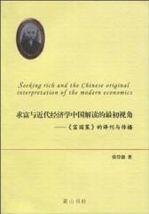求富与近代经济学中国解读的 初视角——《富国策》的译刊与传播:英汉对照(仅适用PC阅读)