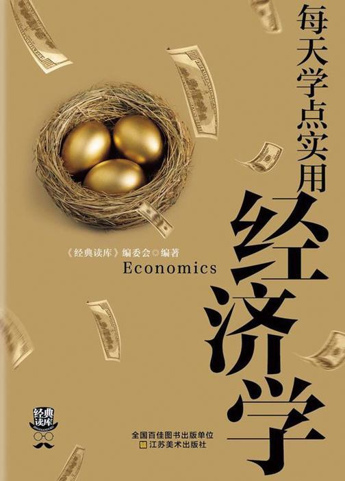 每天学点实用经济学