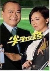 尖子攻略 粤语版(影视)
