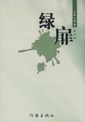 绿扉/大学三部曲(试读本)