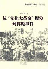 """中国现代史论.第5卷,从""""文化大革命""""爆发到林彪事件"""
